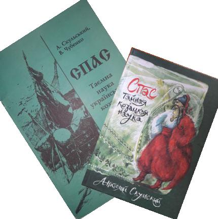 Книги про Спас